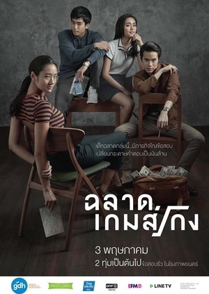 Bad Genius 2017 (Thailand)