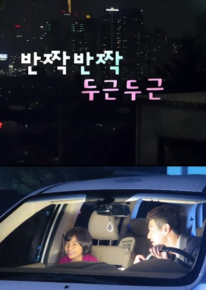 Banjjakbanjjak Dugeundugeun 2014 (South Korea)