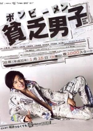 Binbo Danshi 2008 (Japan)