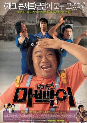 Champion Mabbak 2007 (South Korea)