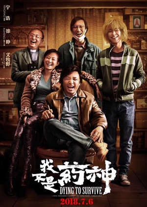 Dying to Survive 2018 (China)