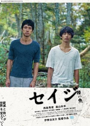Fish on Land 2012 (Japan)