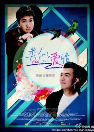 I Love You As A Man 2014 (China)