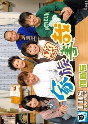 Kazoku Zenzai 2006 (Japan)