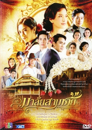 Malai Sarm Chai 2010 (Thailand)