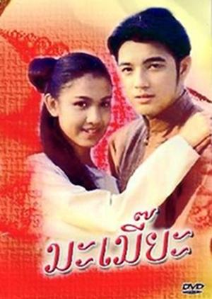 Mamia 1994 (Thailand)