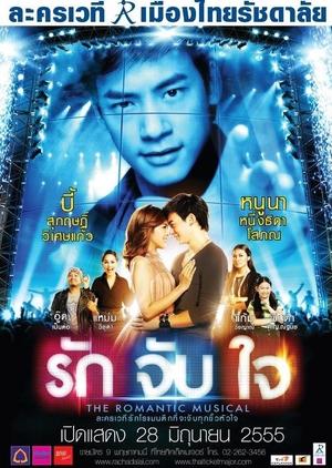 Ruk Jub Jai 2013 (Thailand)