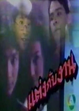 Taeng Gub Ngan 1989 (Thailand)