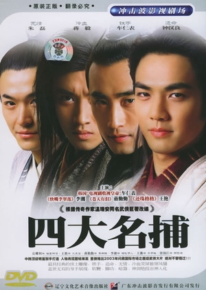 The Four Detective Guards 2004 (China)