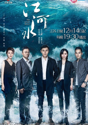 The Great River 2018 (China)