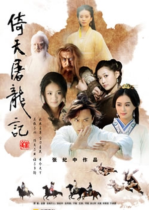 The Heaven Sword and Dragon Saber 2009 (China)