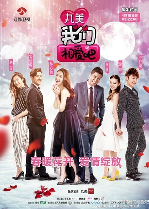 We Are In Love: Season 1 2015 (China)