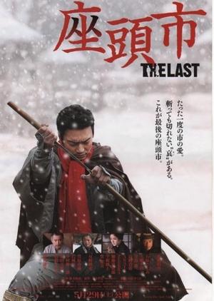 Zatoichi: The Last Days 2010 (Japan)