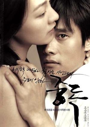 Addicted 2002 (South Korea)