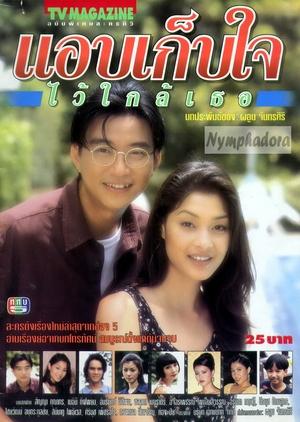 Ap Gep Jai Wai Glai Tur 1996 (Thailand)