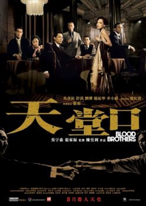 Blood Brothers 2007 (China)
