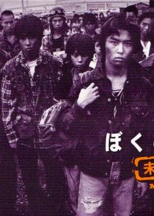 Bokura no Yuuki 1997 (Japan)