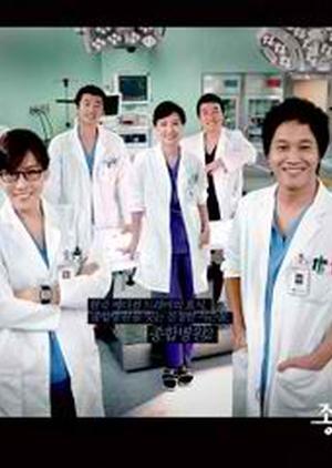 General Hospital 2 2008 (South Korea)
