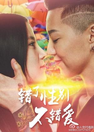 Girls Love 2016 (China)