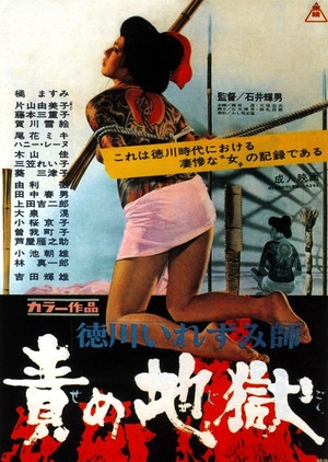 Inferno of Torture 1969 (Japan)