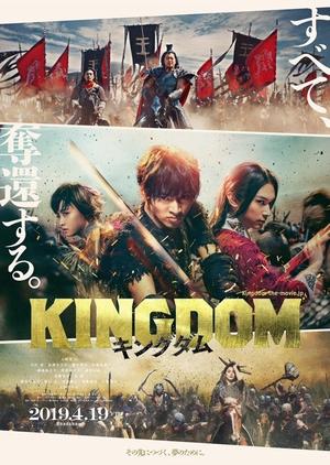 Kingdom 2019 (Japan)