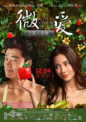 Love on the Cloud 2014 (China)