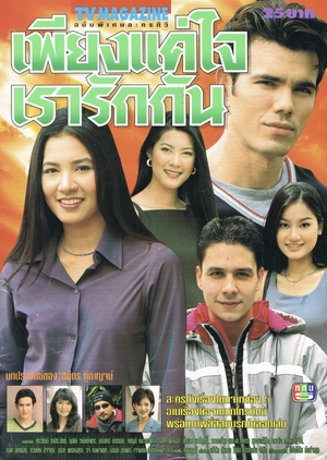Pieng Kae Jai Rao Ruk Kun 1999 (Thailand)