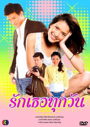 Ruk Tur Took Wan 2007 (Thailand)