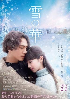 Snow Flower 2019 (Japan)