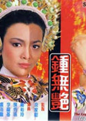 The Legend of Lady Chung 1985 (Hong Kong)