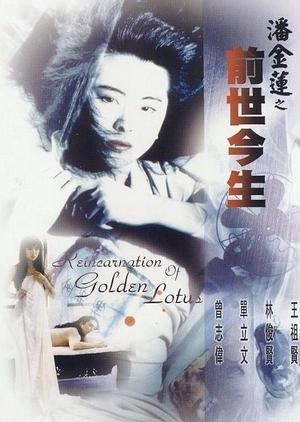 The Reincarnation of Golden Lotus 1989 (Hong Kong)