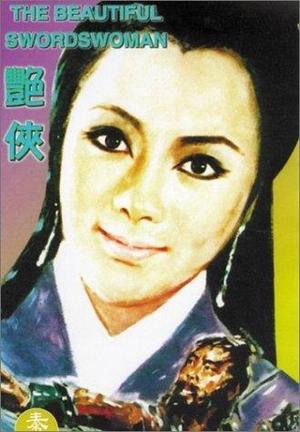 Beautiful Swordswoman 1969 (Taiwan)