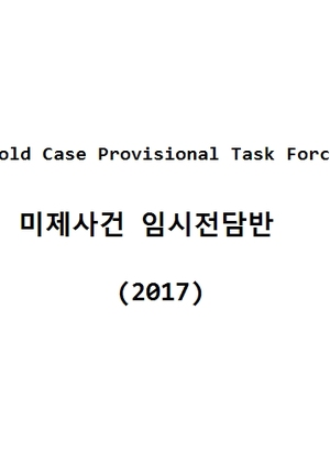 Cold Case Provisional Task Force 2019 (South Korea)