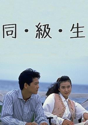 Dokyuusei 1989 (Japan)