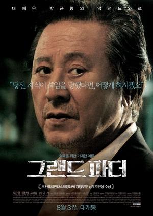 Grandfather 2016 (South Korea)