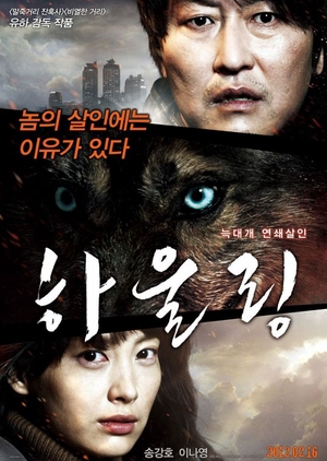 Howling 2012 (South Korea)