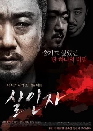 Murderer 2014 (South Korea)