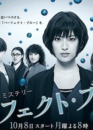 Perfect Blue 2012 (Japan)