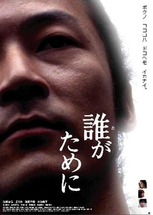 Portrait of the Wind 2005 (Japan)
