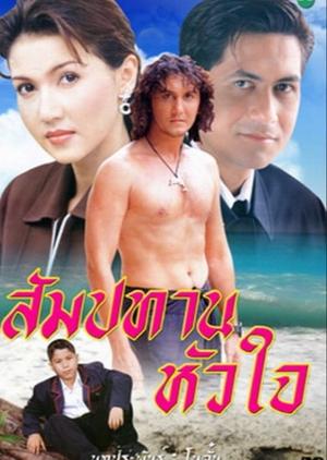 Sampatan Huajai 1997 (Thailand)