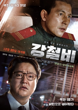 Steel Rain 2017 (South Korea)