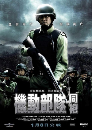 Tactical Unit – Comrades in Arms 2009 (China)