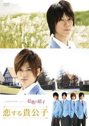 Takumi-kun Series 2: Rainbow Colored Glass 2009 (Japan)