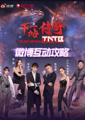 The Next Top Bang 2018 (China)