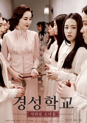 The Silenced 2015 (South Korea)