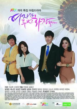 When Women Powder Twice 2011 (South Korea)