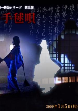 Akuma no Temari Uta 2009 (Japan)