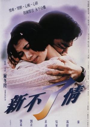 C'est La Vie, Mon Cheri 1994 (Hong Kong)