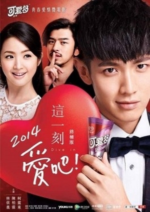 Dive In Love: 2014 2014 (China)