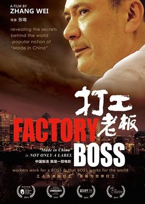 Factory Boss 2014 (China)